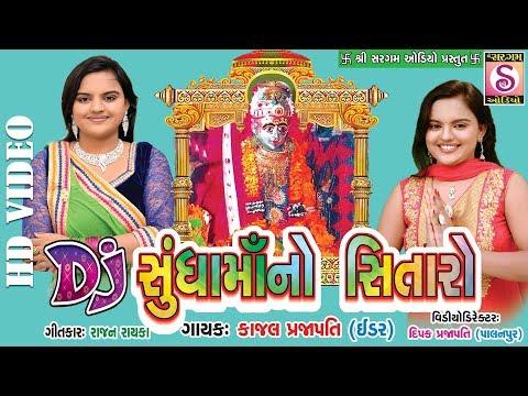 Kajal Prajapati | સુંધા માતા નો સીતારો | Sundhama No Sitaro | Latest Gujarati garba 2017