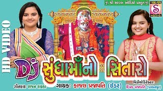 Dj Maa Sundha No Sitaro | Kajal Prajapati | Dj Garba | Gujarati garba | Nonstop