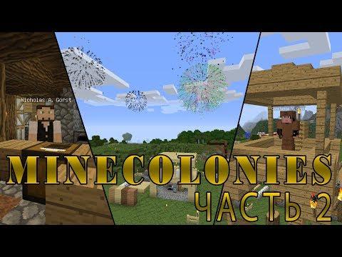 Построй свою колонию   Обзор мода Minecolonies   Часть 2   Minecraft 1.12.2