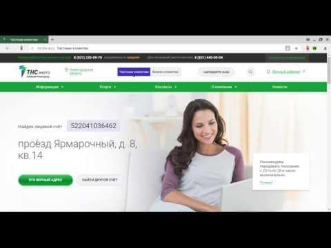 tns-e.ru: как передать показания счетчика?