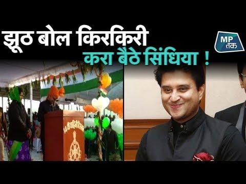 मंत्री इमरती देवी के बचाव में मीडिया से झूठ बोल गए ज्योतिरादित्य सिंधिया !| MP Tak