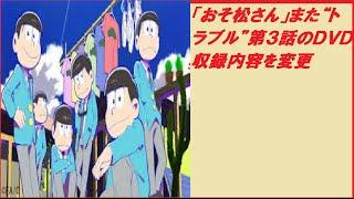 テレビ東京などで放送中のアニメ「おそ松さん」の第3話が、来年1月2...