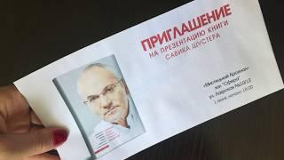Порошенко получил приглашение от Савика Шустера.