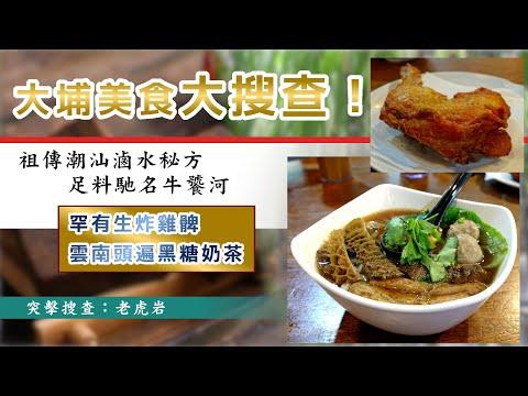 「依度美食大搜查」:大埔老虎岩餐廳