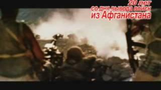 Афган Клип Юрия Максимова