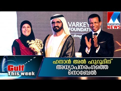 'World's best teacher' turns Palestinian pride   Manorama News   Gulf this Week