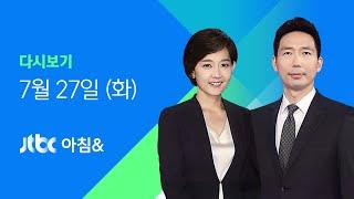 2021년 7월 27일 (화) JTBC 아침& 다시보기 - 오늘 1300명 안팎 3주째 네 자릿수