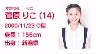 NGT48  菅原 りこ (RIKO SUGAHARA) プロフィール映像 / NGT48[公式]