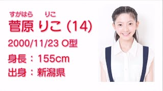NGT48 菅原 りこ (RIKO SUGAHARA) のプロフィール映像です。 ----------...