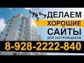 Энергетик Сити - многоквартирный жилой комплекс в г.Пятигорск, пос.Энергетик.