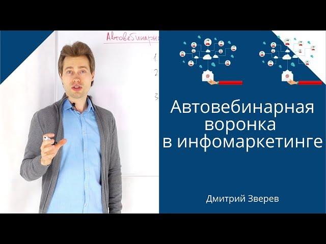 Автовебинарная воронка продаж - структура и последовательность