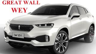 WEY W01 -  кроссовер из Китая от Great Wall 2017
