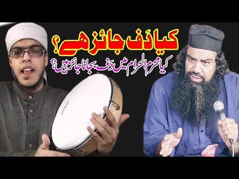کیا دف بجانا جائز ہے؟ Allama Mufti Jamal Ud Din Baghdadi Naat Duff 2018