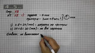 Страница 19 Задание 15 – Математика 4 класс Моро – Учебник Часть 1