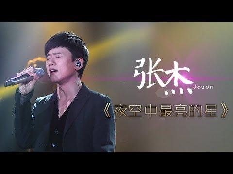 我是歌手-第二季-第8期-张杰《夜空中最亮的星》-【湖南卫视官方版1080P】20140228