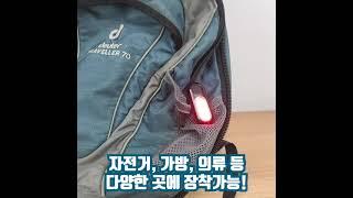 HK207 클립온 안전후미등 #shorts #한강스포츠쇼핑몰