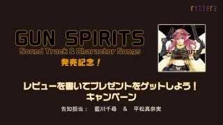 【ritterz】キャンペーン2014その1(gdgd告知トーク)【CM】