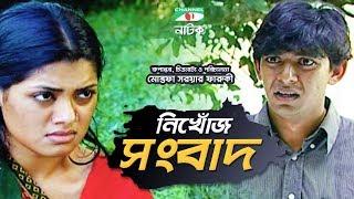 Nikhoj Shongbad | Bangla Natok | Mostofa Sarwar Farooki | Chanchal Chowdhury | Tisha | Channel i TV