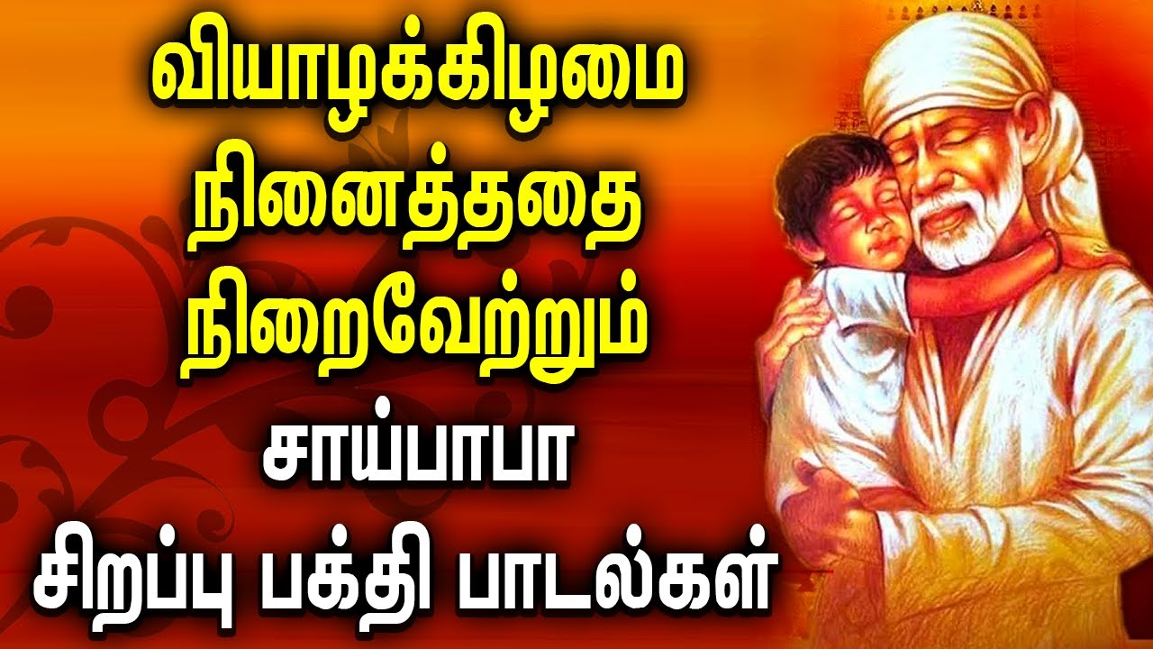 Download THURSDAY POPULAR SAI BABA SONGS | Sai Baba Tamil Padalgal | Best Sai BabaTamil Devotional Songs