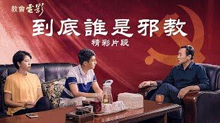 基督教會電影《赤色家教》精彩片段:到底誰是邪教