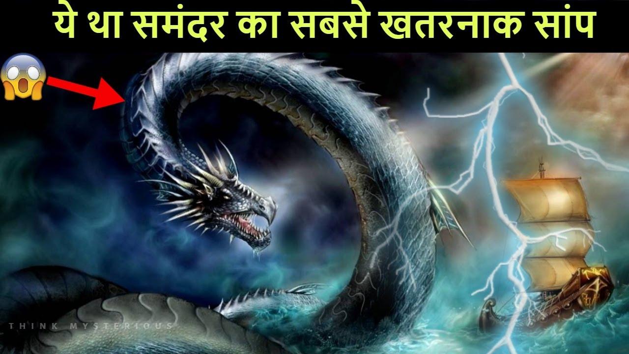 World Serpent- समंदर की गहराई में बसा है ये विशाल महादानव | Mystery of World Serpent