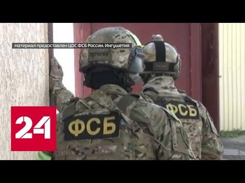 Боестолкновение было недолгим: в Ингушетии нейтрализовали опасных террористов - Россия 24