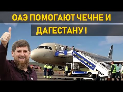 Принц Абу-Даби отправил в Чечню самолет с медпомощью