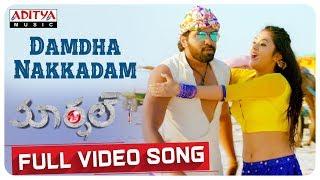 Damdha Nakkadam Full Video Song ||Marshal Full Video Songs || Varikuppala Yadagiri
