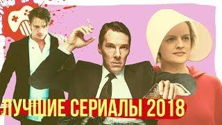 Лучшие сериалы 2018 года!
