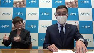 小樽市今後の取り組みについて 定例記者会見画像