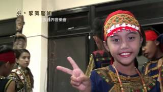 排灣族跨界音樂會-演出前的準備花絮篇