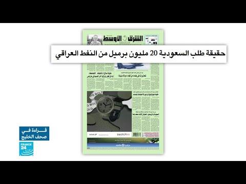 ما حقيقة طلب السعودية 20 مليون برميل من النفط العراقي؟  - نشر قبل 8 دقيقة