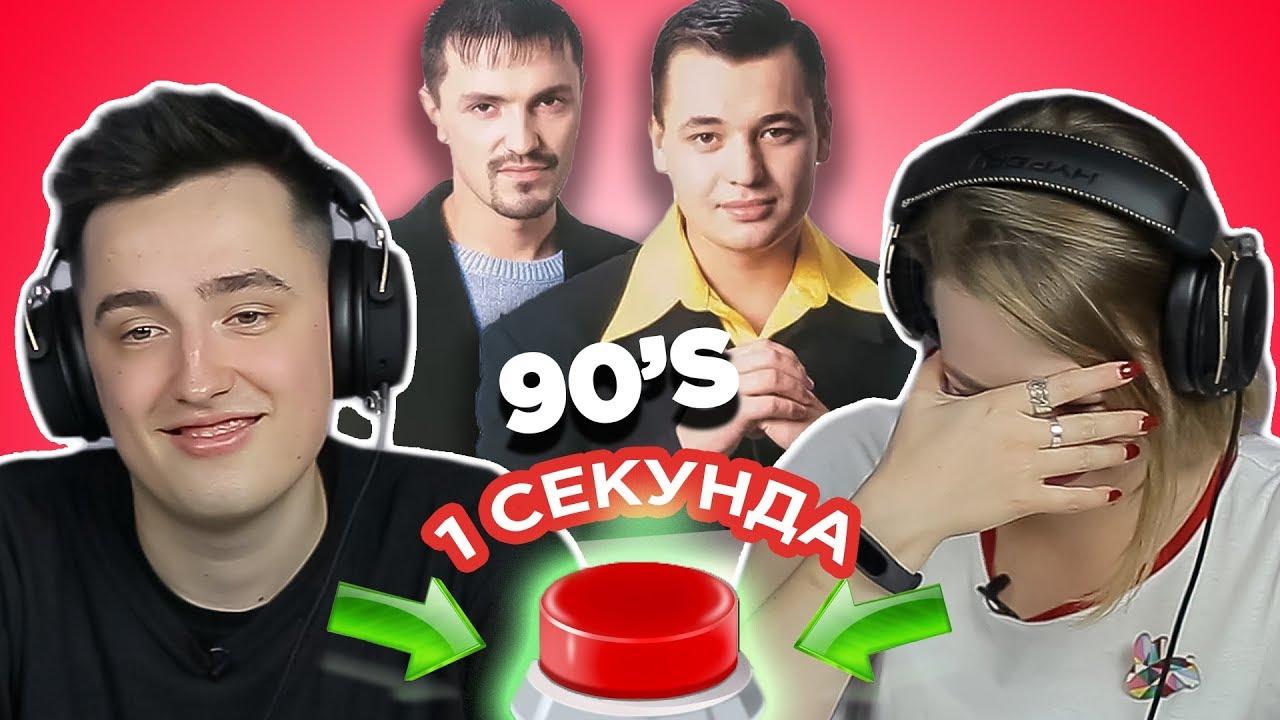 УГАДАЙ ПЕСНЮ за 1 секунду // русские хиты 90х // Руки вверх и другие