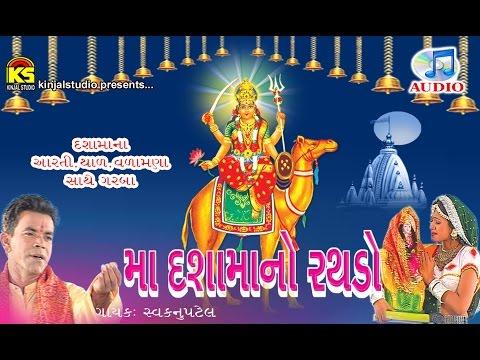 Maa Dashama No Rathado || Kanu Patel Full Audio Songs || Dashamana Garba