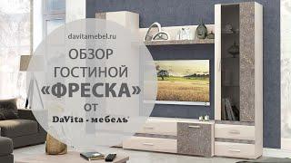 Обзор гостиной  «Фреска» от «DaVita-мебель»