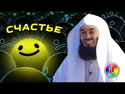 Как обрести счастье