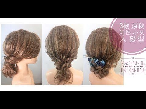 [髮型教學]涼秋知性小女人髮型,3款多變長直髮編髮 3 easy hairstyle for long hair