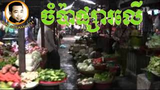 Sin Sisamuth - Khmer Old Song - Champa Phsaleu - Cambodian Music MP3