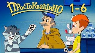 Новое Простоквашино ВСЕ серии подряд - Сборник - Союзмультфильм 2018