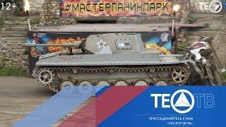 "Русские танки / Шоу ""Танки против Бигфутов"" / ТЕО-ТВ 2018 6+"