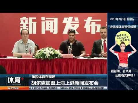 Hulk Paraíba's first media meeting in Shanghai [Latin/Eng/Chi] 浩克加盟上港见面会