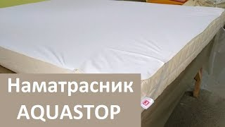 Обзор наматрасника AQUASTOP (Аквастоп)
