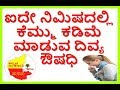 Best HomeRemedy for Cough....Kannada Sanjeevani..