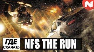 Need for Speed The Run | Где Скачать Игру?