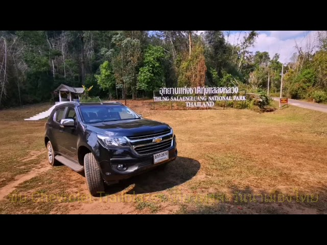 ขับ Chevrolet Trailblazer เที่ยวทุ่งสะวันนาเมืองไทย