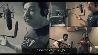 محمد عبد الجبار - اكو ناس (حصريا) 2019