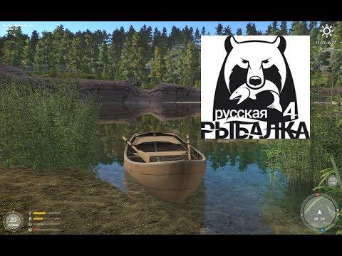 Русская Рыбалка 4 Посмотрим новую игру