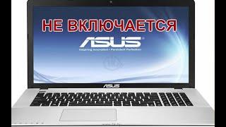 Ремонт ноутбука ASUS X750L. Не включается.