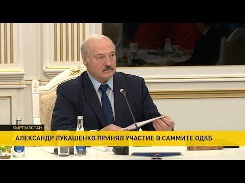 В Бишкеке Лукашенко представил план укрепления международной и региональной безопасности
