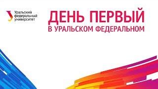 День первый в Уральском федеральном — 2018
